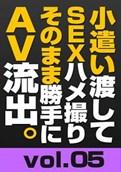 XX-AV 21684 – 初裏初撮!二十歳のムチピチ現役学生が電マで無言の昇天!?