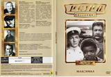 Максимка (1954) DVDRip