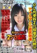 Tokyo Hot n0511 – Ryoko Takeuchi